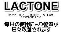 ラクトンキャッチコピー1